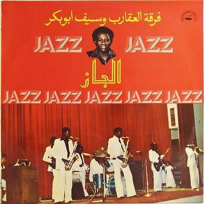 LP afro SUDAN funk THE SCORPIONS   SAIF ABU BAKR Jazz NM         ethio arabic